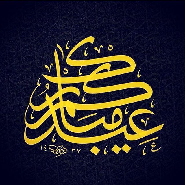 Bonne Fete De L Aid A Tous Islamic Calligraphy Calligraphy Art Arabic Calligraphy Art
