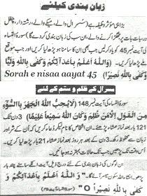 Wazifa for in Laws