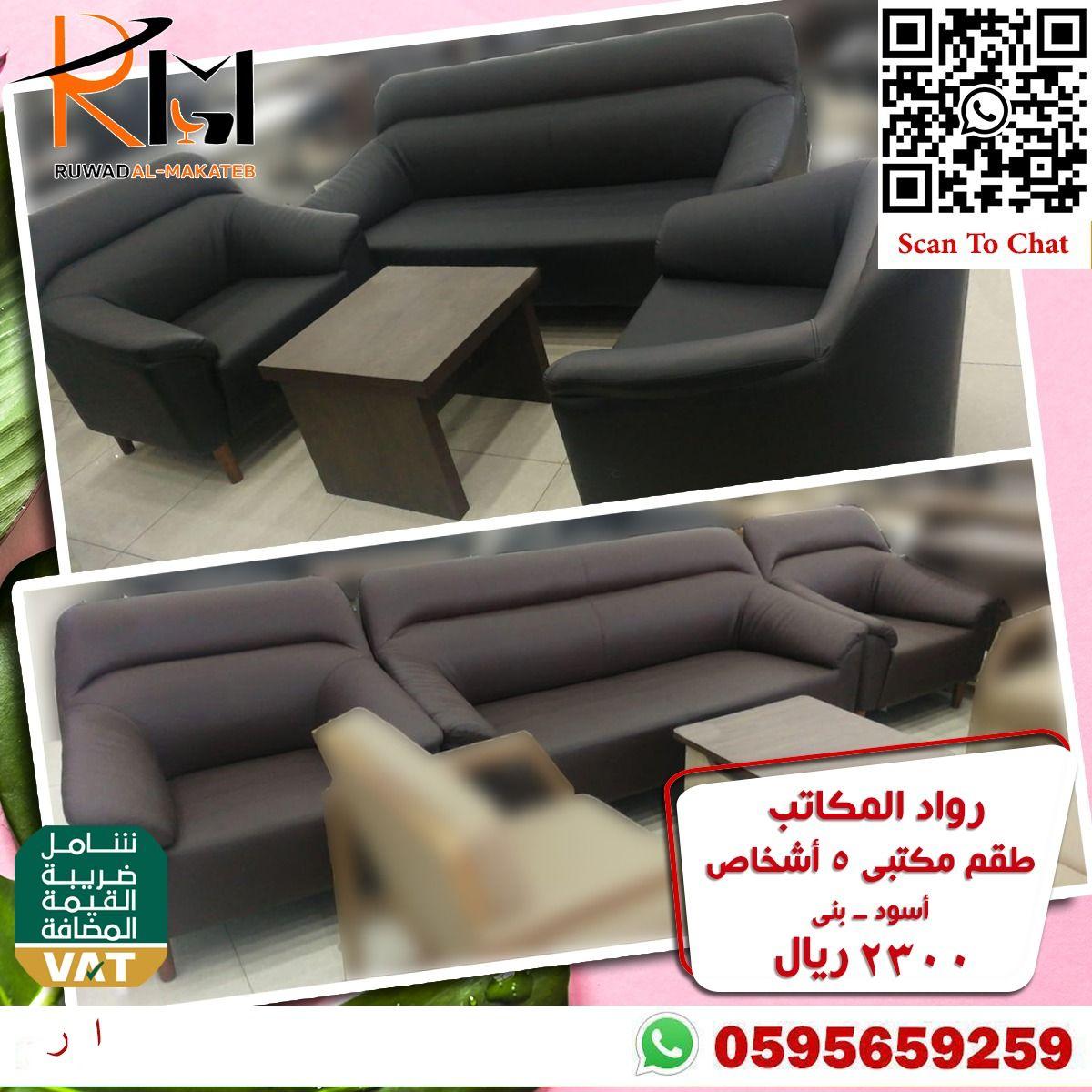 كنب مكتبي ٥ اشخاص In 2021 Sectional Couch Couch Sectional
