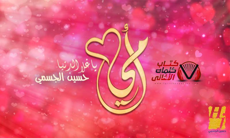 كلمات اغنية امي حسين الجسمي Neon Signs Neon Art