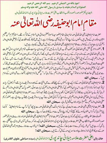 designation of imam Abu hanifa   klm   Abu hanifa, Islam