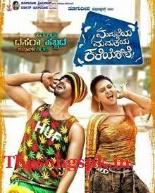 Maduveya Mamatheya Kareyole 2015 Kannada Movie Songs Mp3 Download Films Movie Songs Kannada Movies Movies