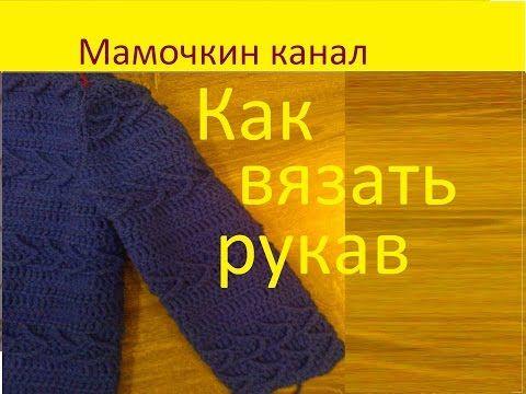 ВЯЗАНИЕ РУКАВА СНИЗУ Как вязать рукав (теория) Вяжем втачной рукав снизу - YouTube