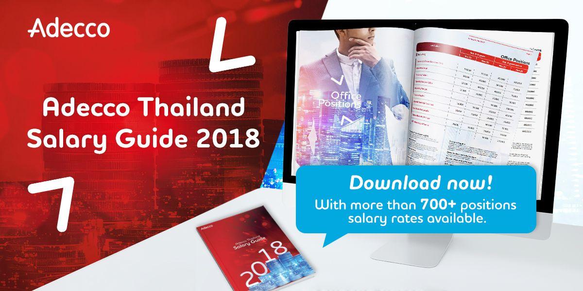 Salary Guide 2018 (มีรูปภาพ)