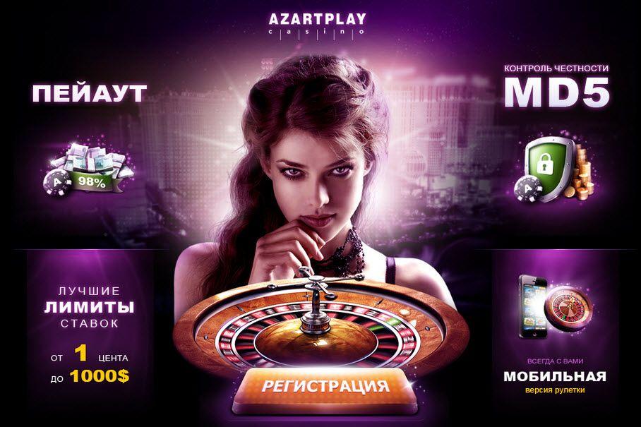 azartplay casino официальный сайт с контролем честности