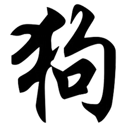 Dog Chinese Character Chinese Calligraphy Pinterest Chinese