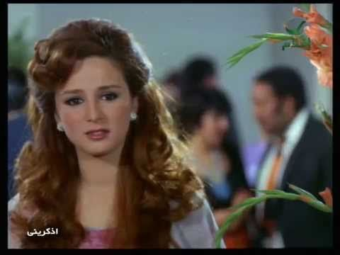 فيلم اذكريني نجلاء فتحي محمود ياسين Arab Beauty Classic Beauty Beauty