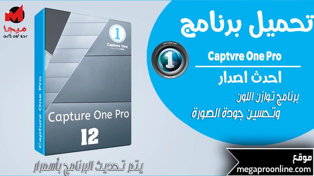0 0 00 برنامج توازن اللون وتحسين جودة الصورة Capture One Pro 12 1 4 21 احدث اصدار Pie Chart Chart Capture