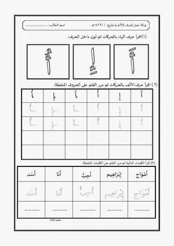 روضة العلم للاطفال اوراق عمل لحروف الهجاء Learn Arabic Alphabet Arabic Alphabet For Kids Arabic Worksheets