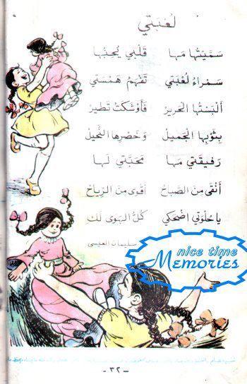 مدونة حي بن يقظان لعبتي قصيدة للأطفال بقلم سليمان العيسي Arabic Kids Learn Arabic Online Learning Arabic