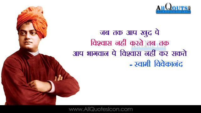 Best Swami Vivekananda Hindi Quotes Whatsapp Pictures Facebook Hd Wallpapers Images Inspiratio Positive Quotes Images Hindi Quotes Positive Good Morning Quotes