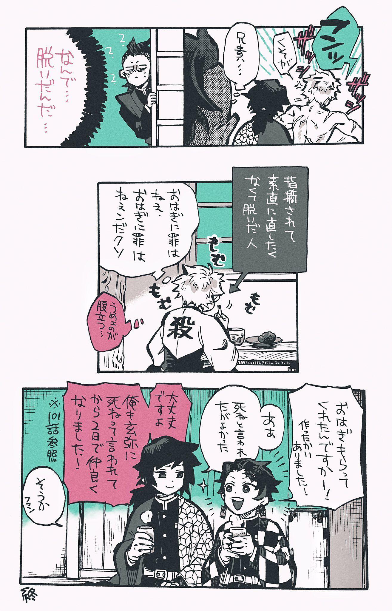 おはぎ 冨岡 義勇