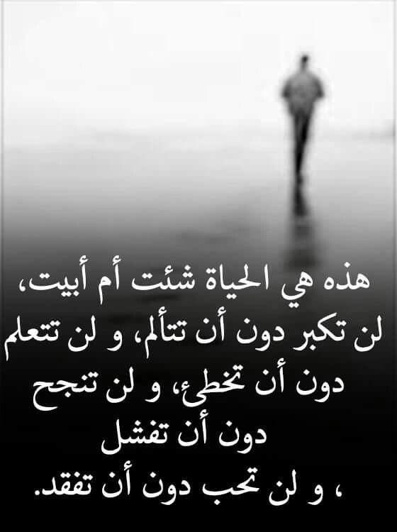 Pin By Gharib Makld On كلمات لها معنى Arabic Quotes Arabic Calligraphy Arabic