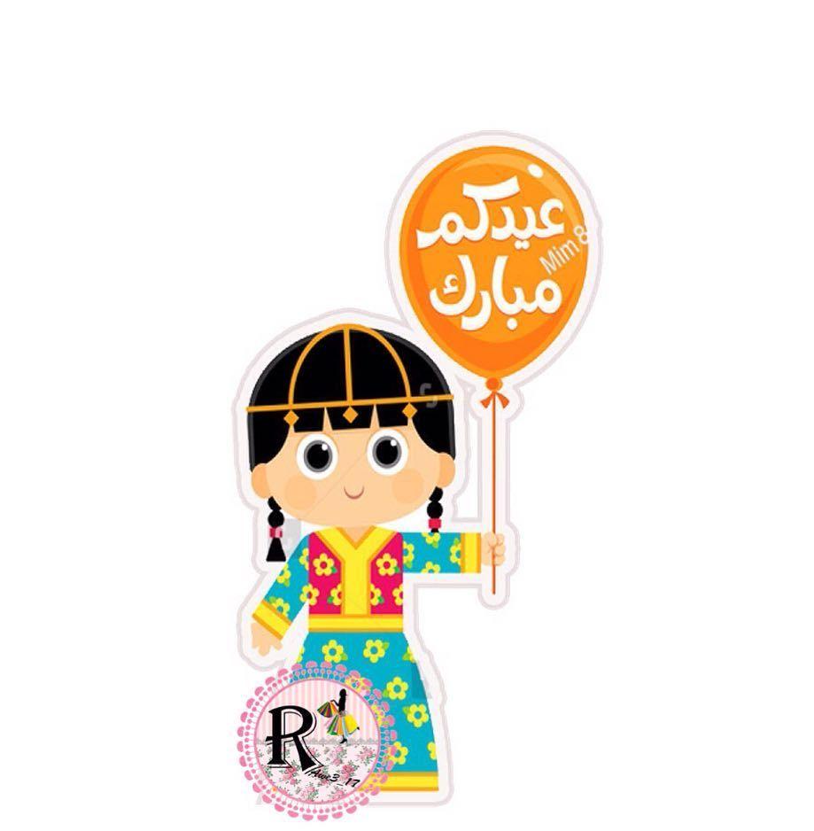 نتيجة بحث الصور عن ثيمات العيد Eid Crafts Ramadan Kareem Eid
