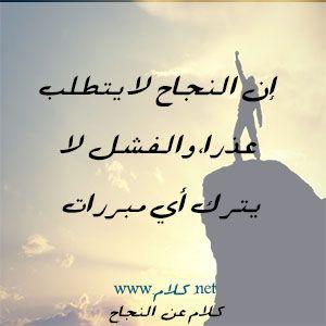 كلام عن النجاح حكم وأقوال عن النجاح مكتوبة علي صور وعبارات Words