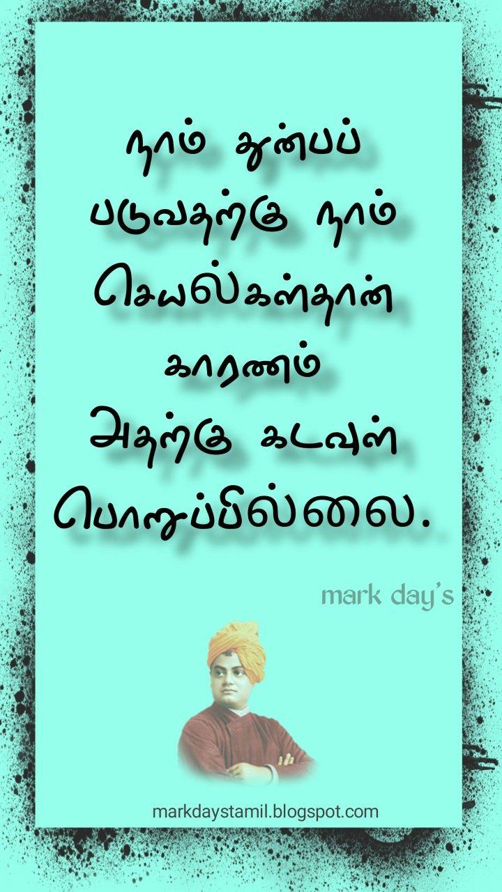Vivekananda tamil photos, vivekananda tamil quotes, tamil ...