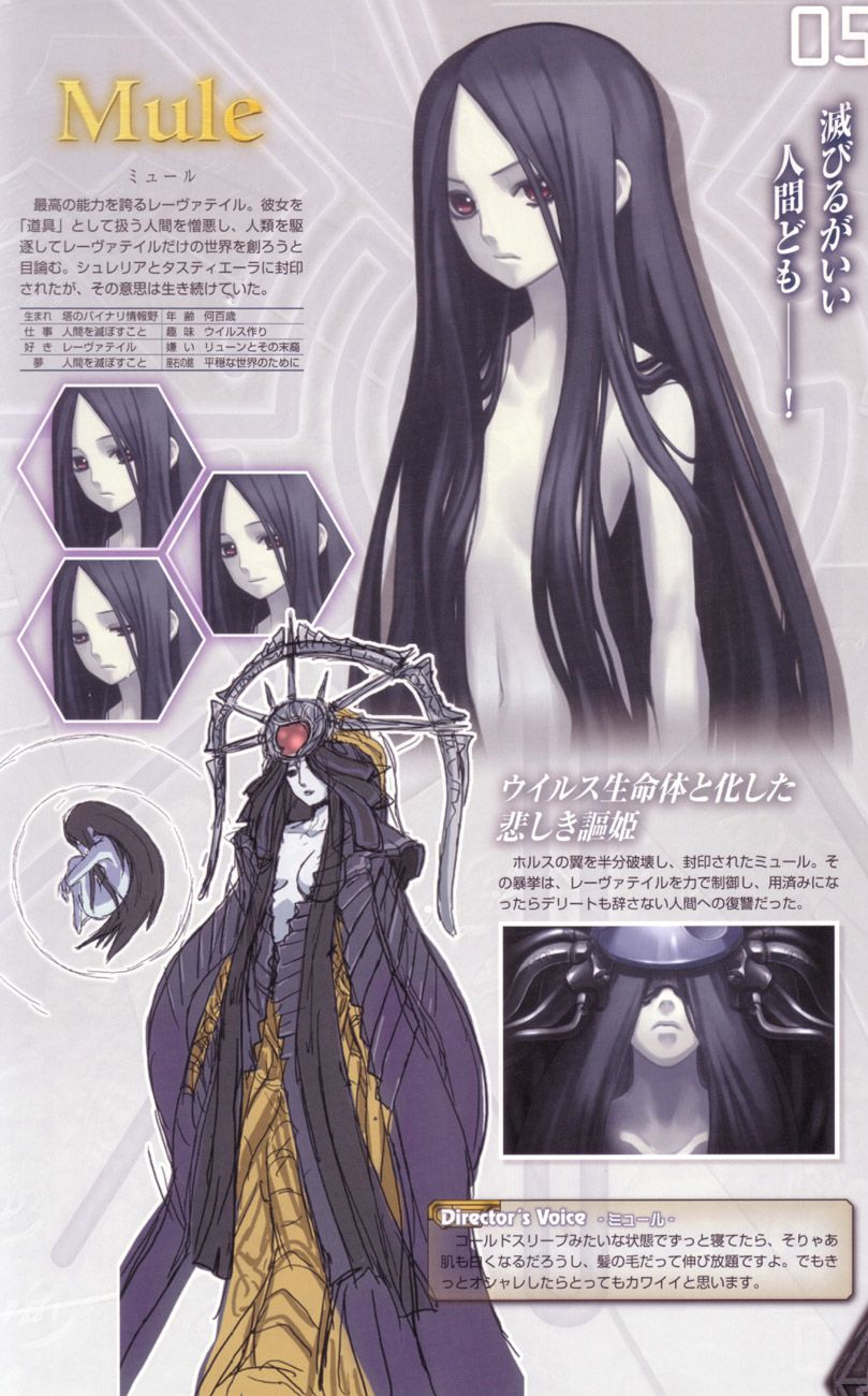 ar tonelico | ar tonelico | pinterest | characters, character design