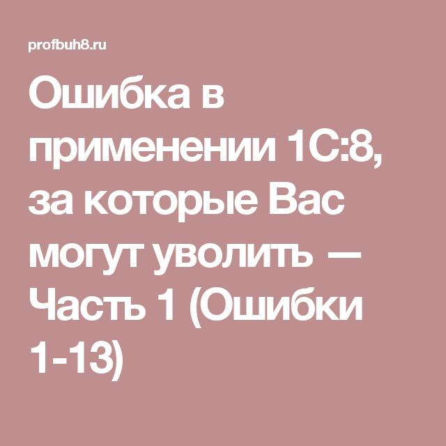 Ошибка в применении 1С:8, за которые Вас могут уволить — Часть 1 (Ошибки 1-13)