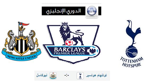 موعد مباراة توتنهام هوتسبر ونيوكاسل القادمة في الأسبوع الـ 31 من الدوري الإنجليزي والقنوات الناقلة Epl Barclay Premier League Tottenham Hotspur Premier League