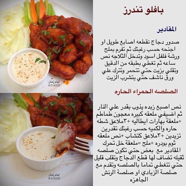 بافلو تندرز Tunisian Food Cookout Food Egyptian Food