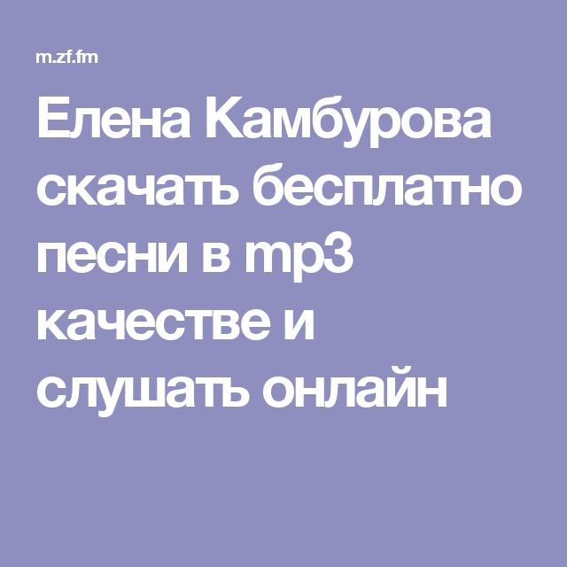 Камбурова скачать бесплатно mp3