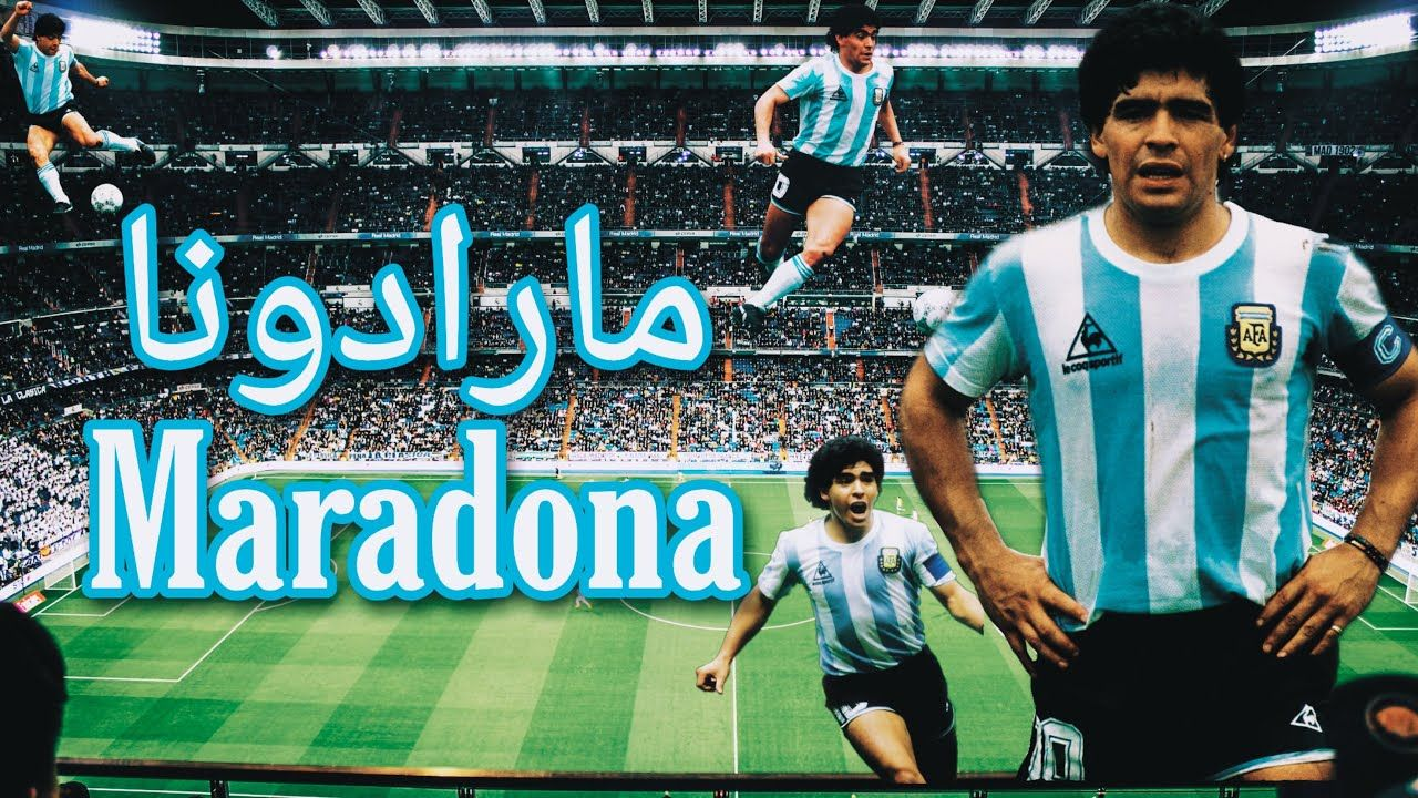 Pin By Abubakerjandan On رمضان اصحاب السبت اليهود الجمعة Diego Maradona World Cup Sports Jersey