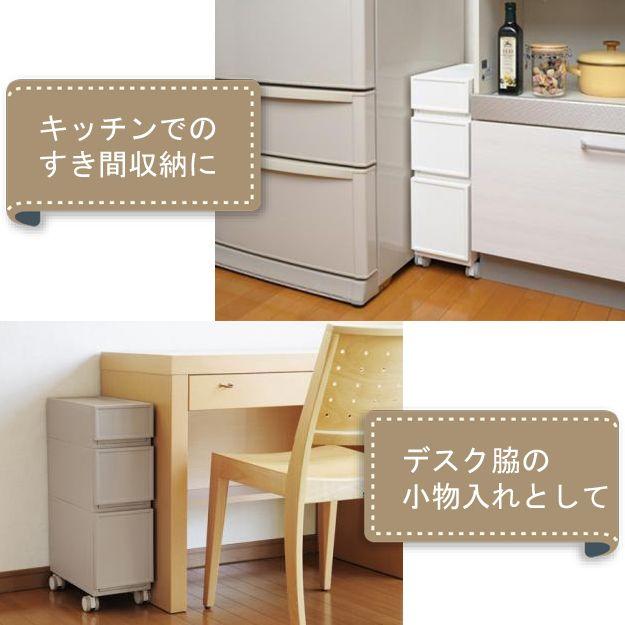 日本製 プラスチック キッチン収納 Favore チェスト ホワイト