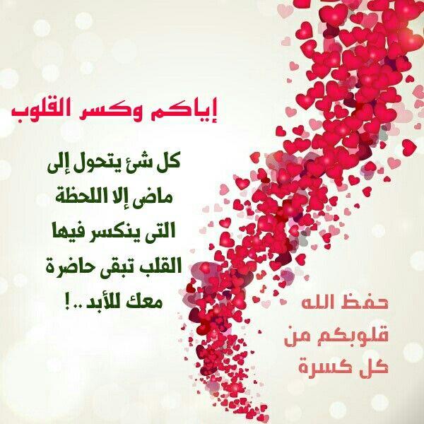 إياكم وكسر القلوب حفظ الله قلوبكم من كل كسرة Peace Agl