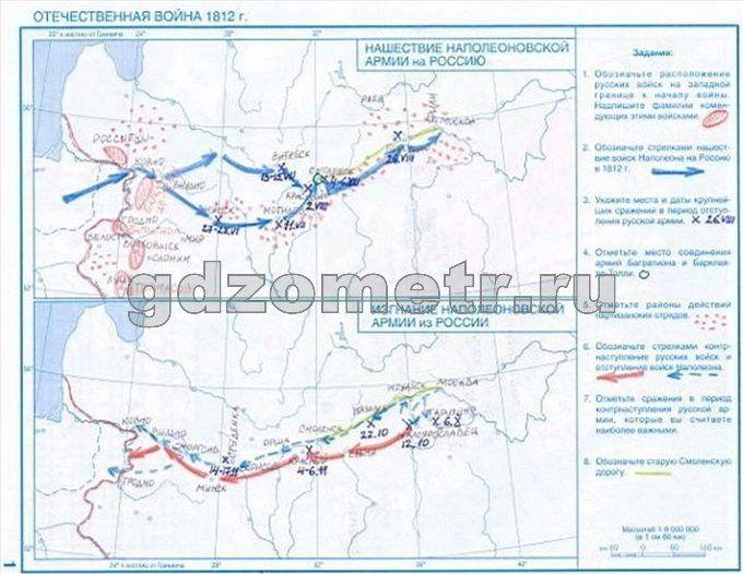 истории история век 19 по класс контурной карте россии решебник 8 по