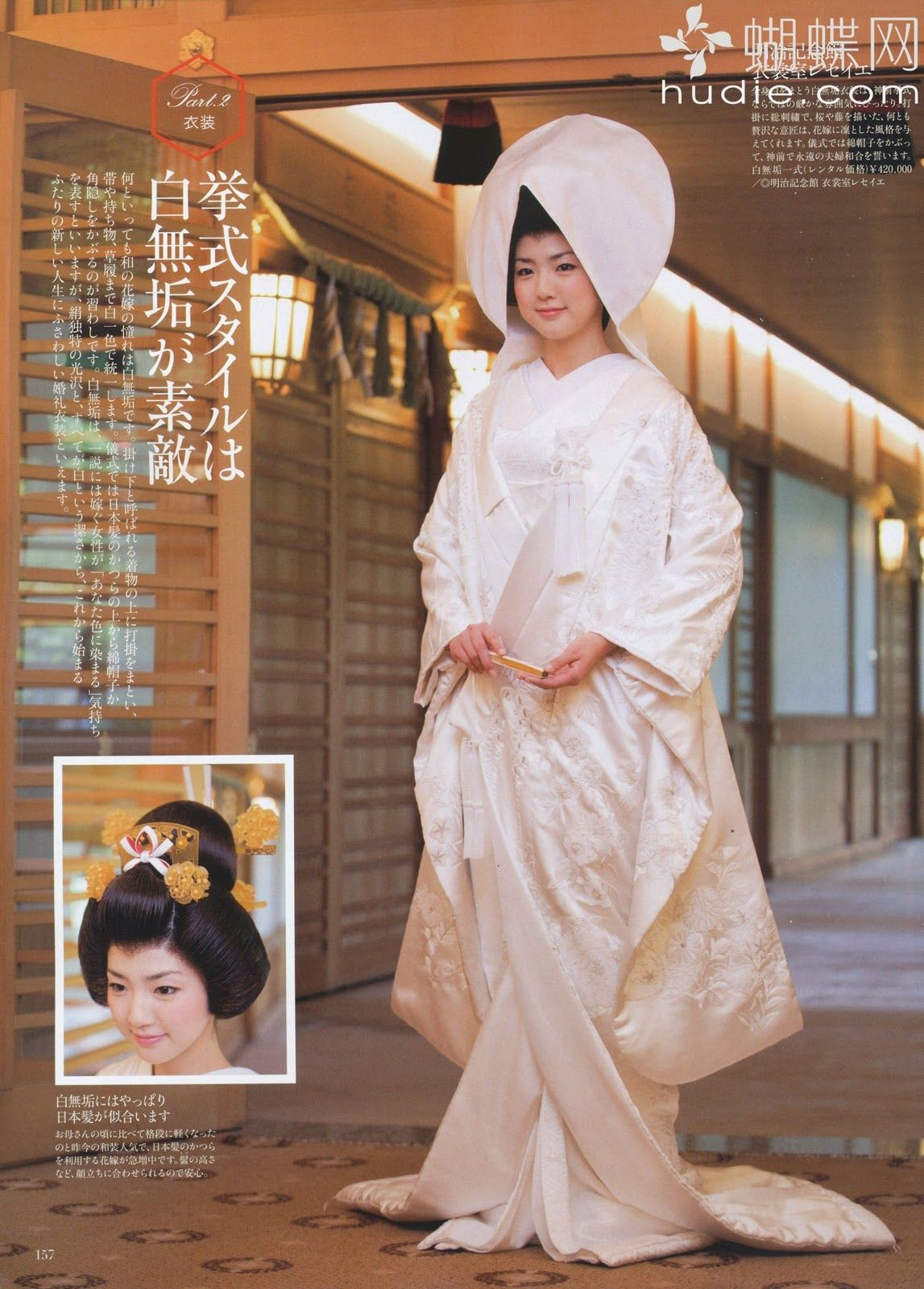 """Shiromuku : Uses the term shiromuku to refer to uchikake totally white. It means literally """"pure target."""" Was originally used by the women of the nobility for formal occasions, but now is an essential component in bridal attire Japanese."""