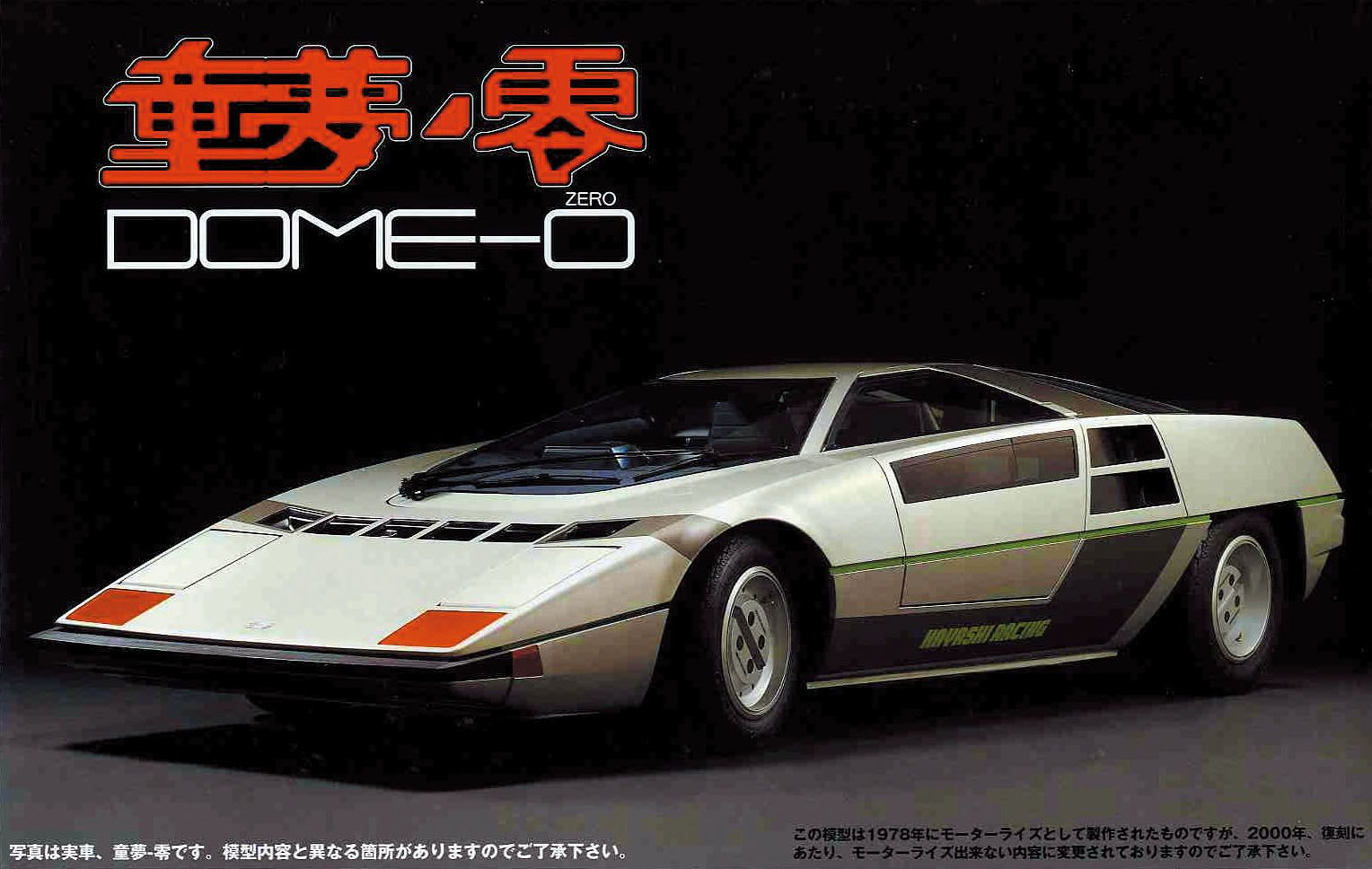 Dome 0 Zero 80s Japanese Concept Car Awesome Post Concept Cars Vintage Concept Cars Super Cars