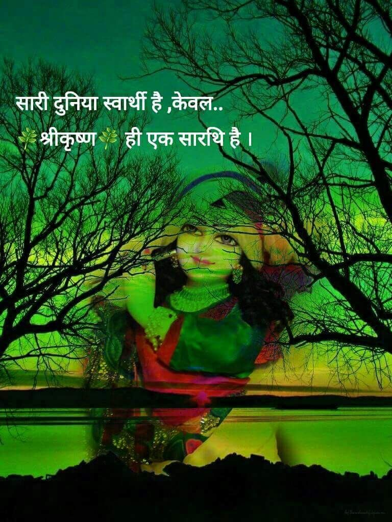 Lord Krishna Quotes Pinsmita Agarwal On Kanha  Pinterest