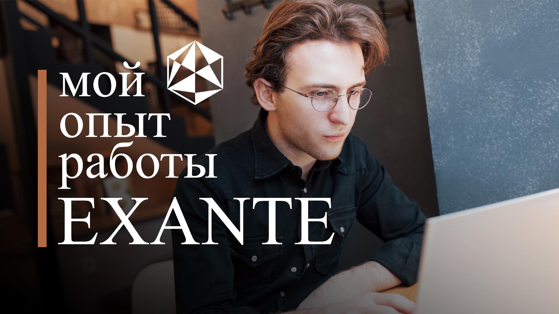 Инвест-компания Exante: деятельность брокера, отзывы клиентов и трейдеров