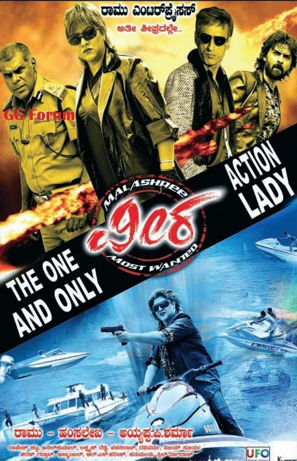 Veera the Most Wanted (2013) in Hindi