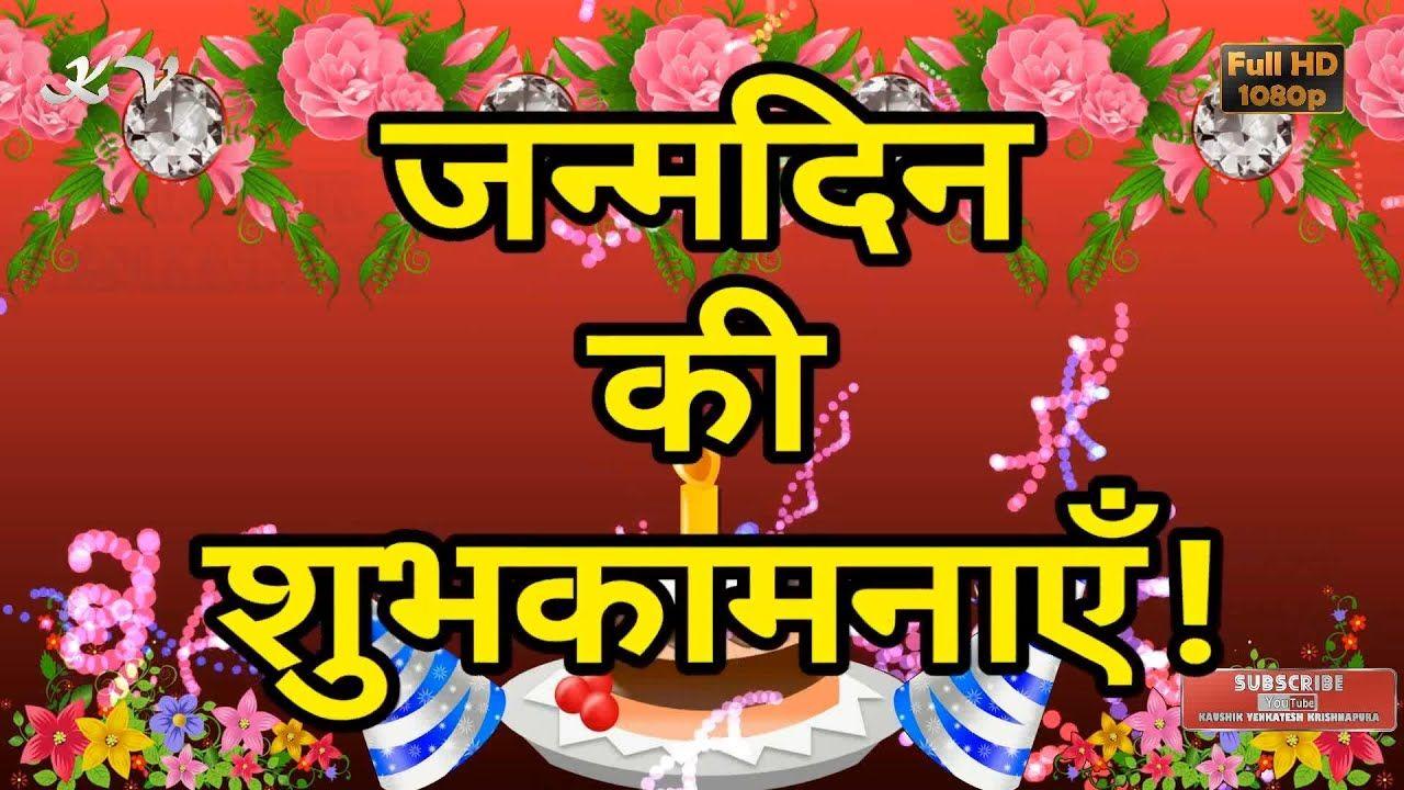 Happy Birthday Wishes Video (Whatsapp Status in Hindi) in