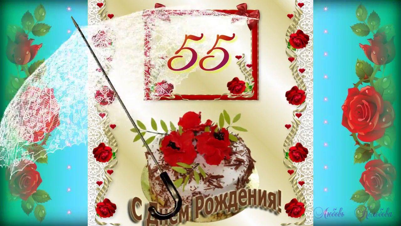 Музыкальная открытка с днем рождения 55 лет сестре с юбилеем