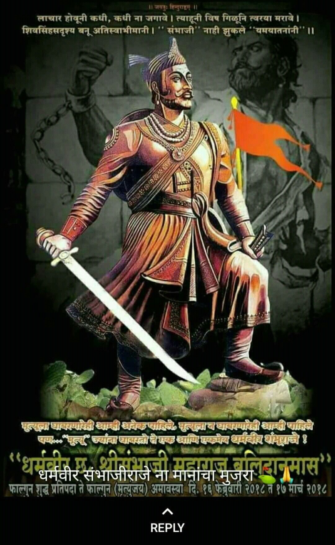 chatrapati sambhaji maharaj hd