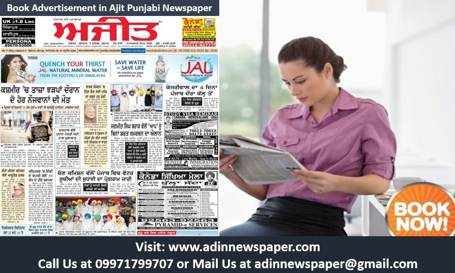 Book #Advertisement for #Ajit_Punjabi_Newspaper at Lowest Rates