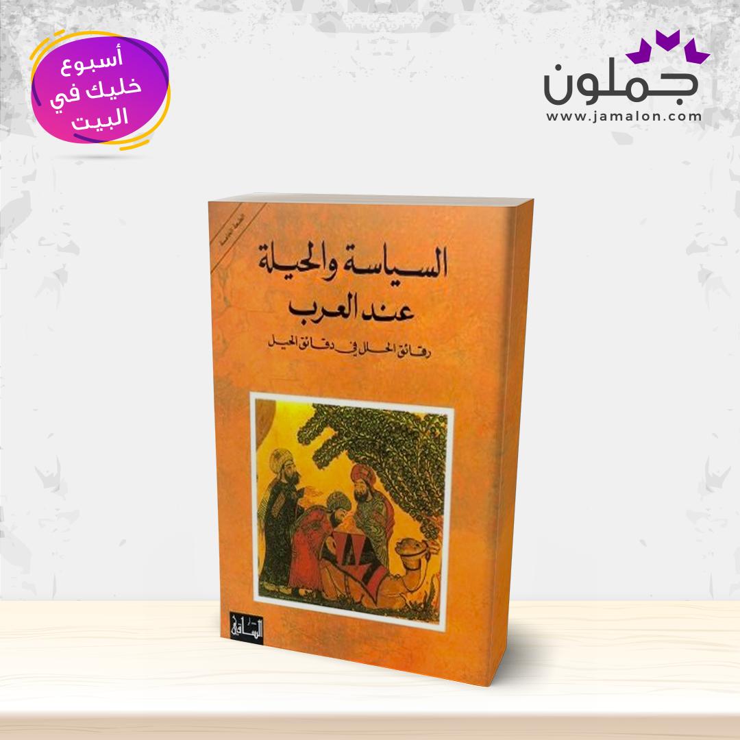 كتاب السياسة والحيلة عند العرب Book Cover Books Art