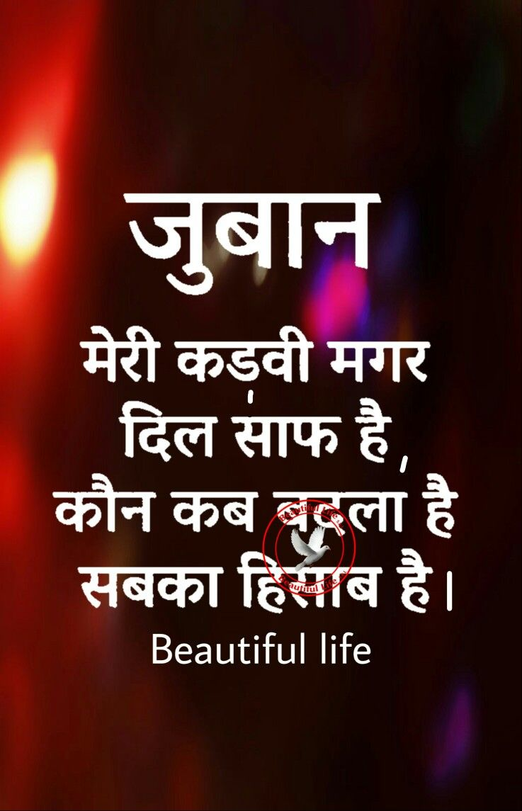 Pin By Aarati Mourya On Art Mean People Quotes