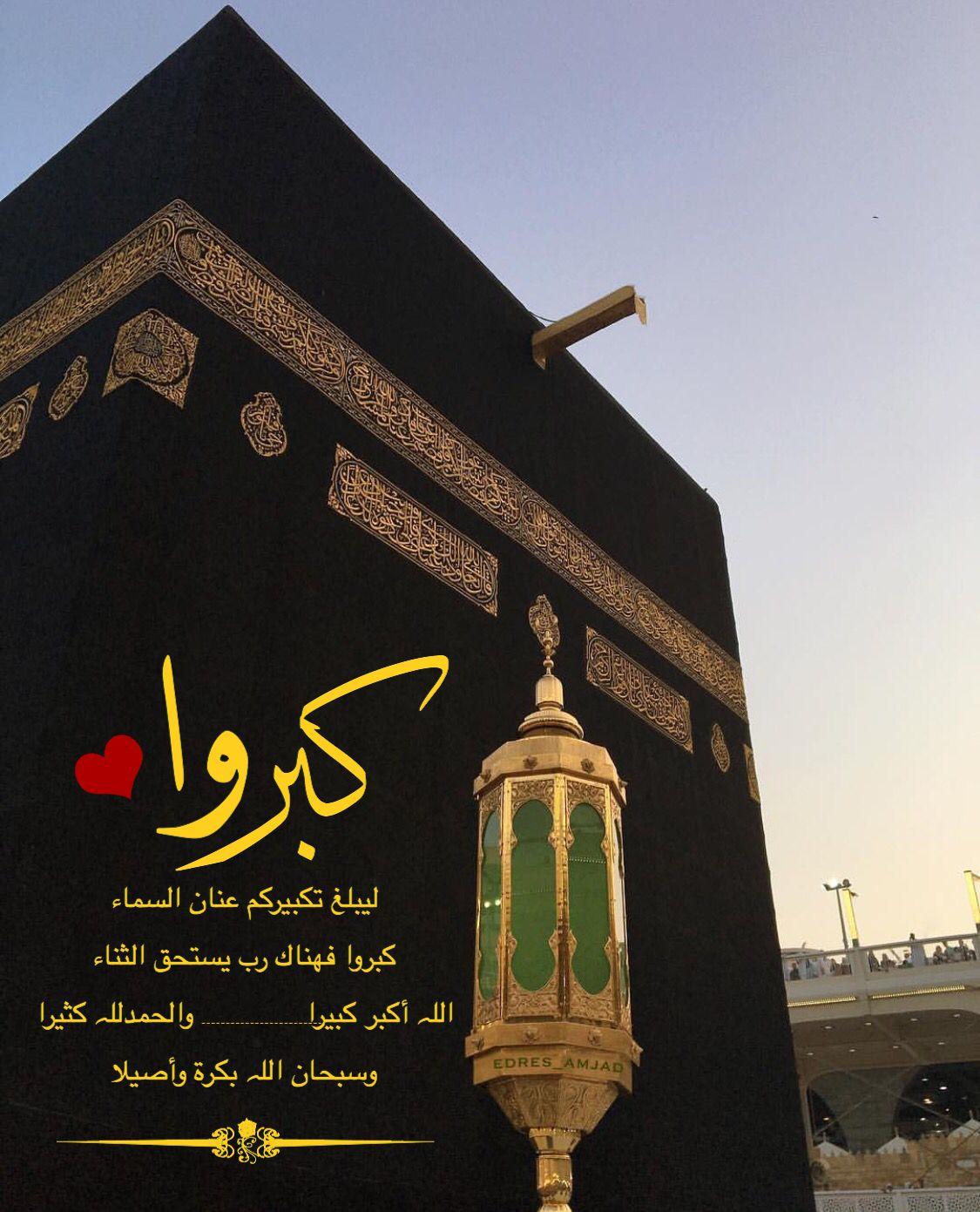 كبروا ليبلغ تكبيركم عنان السماء كبروا فهناك رب يستحق الثناء اللہ أكبر كبيرا والحمدللہ كثيرا وسبحان اللہ بكرة وأصيلا Eid Mubarak Islamic Art Photo