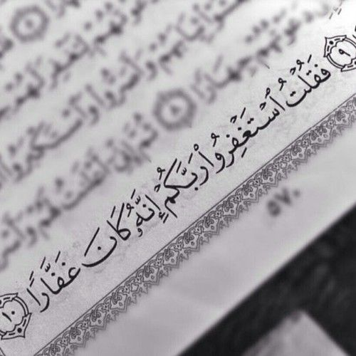 فقلت استغفروا ربكم انه كان غفارا Quran Quran Book Quotes For Book Lovers