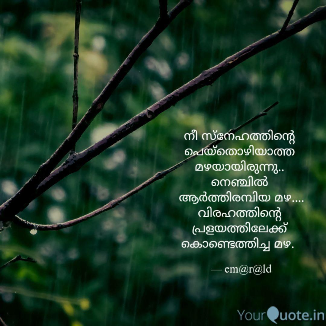 Livelong Malayalam Quotes Anniversary Quotes Feelings Quotes