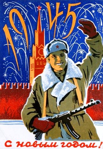Новогодние открытки ссср войны, своими руками