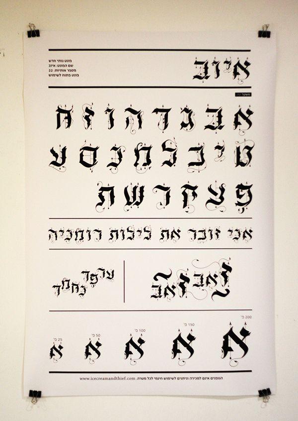 Iyyov Hebrew Gothic Type By Nimrodado Via Behance Lettering Gothic Type Hebrew Tattoo