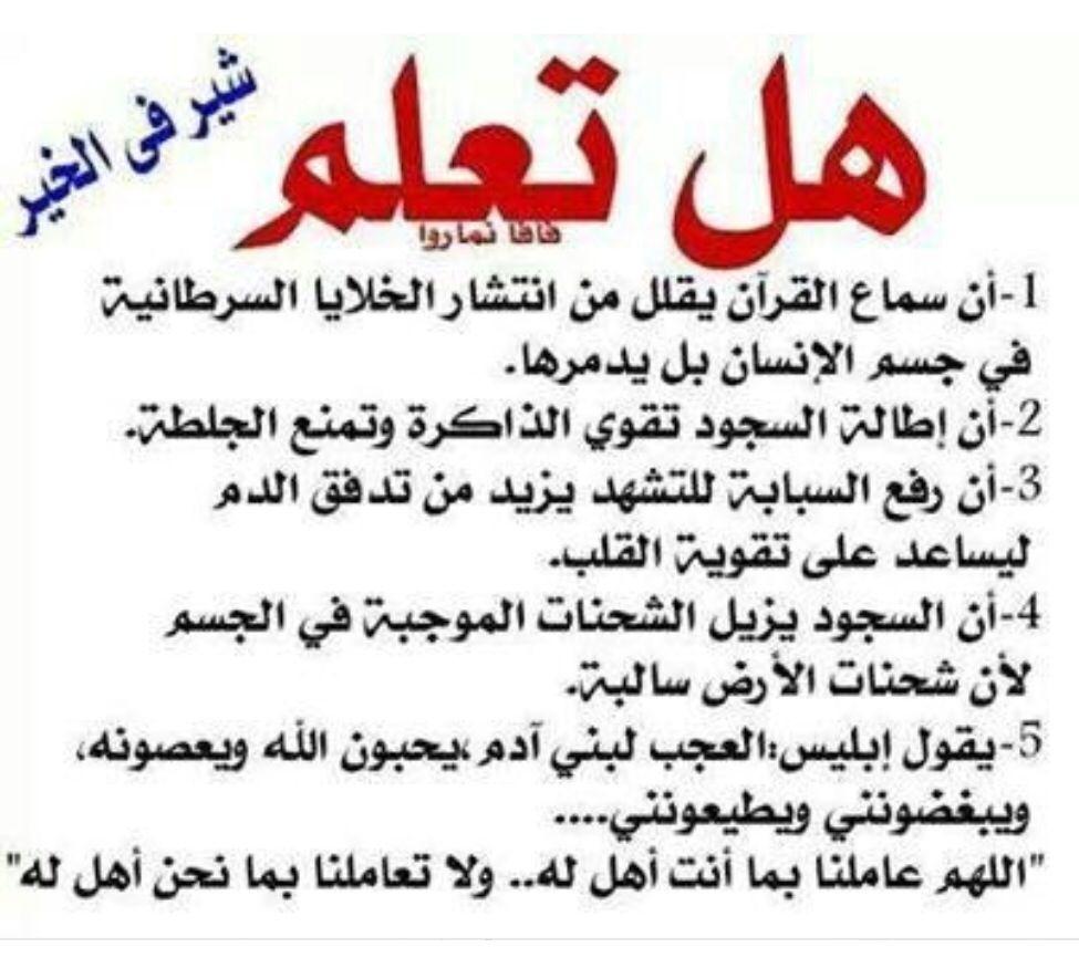 هل تعلم Good Prayers Islamic Information Arabic Quotes