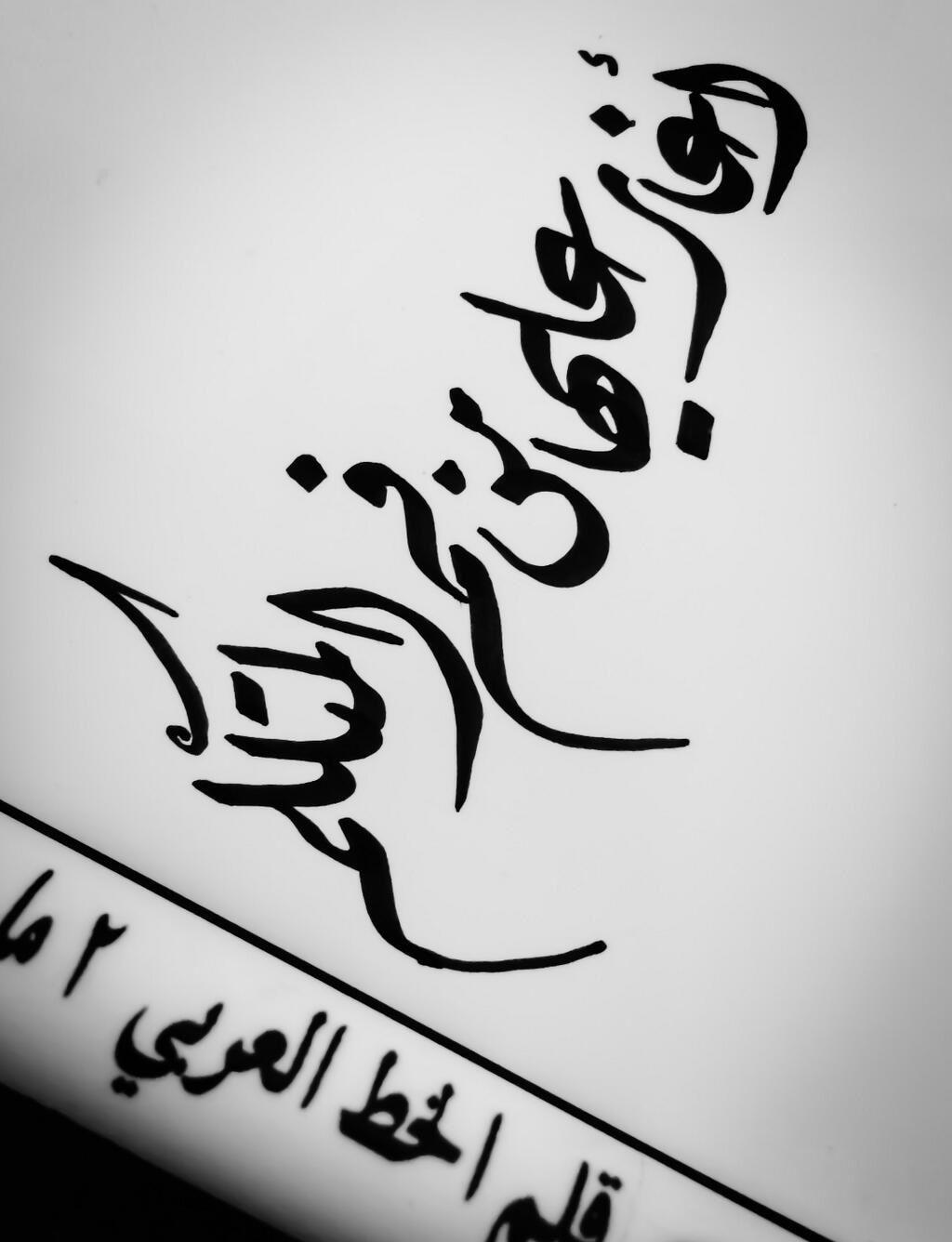 أغار عليها Words Quotes Words Arabic Words