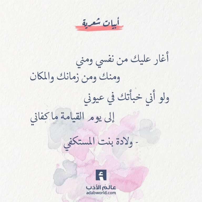 ولادة بنت المستكفي عالم الأدب اقتباسات من الشعر العربي والأدب العالمي One Word Quotes Wonder Quotes Words Quotes