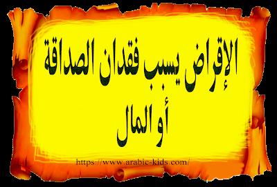 حكم مصورة اقوال وحكم مكتوبة علي صور اجمل امثال وحكم مصورة Arabic Kids