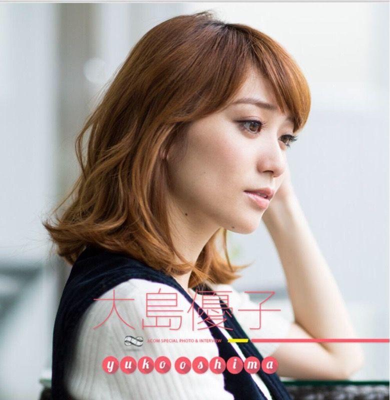 大島優子 おしゃれまとめの人気アイデア pinterest 如玄 江 2021 セレブ 女の子 大島優子
